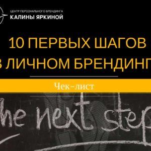 10-pervyx-shagov-lb