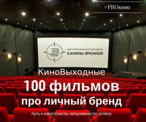100 фильмов про личный бренд 300x251 - 100 фильмов про личный бренд. Забирайте!
