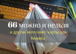 66 можно и нельзя 300x213 - 66 можно и нельзя, и другие интеллект-карты для бизнеса + лайфхаки по работе с ними