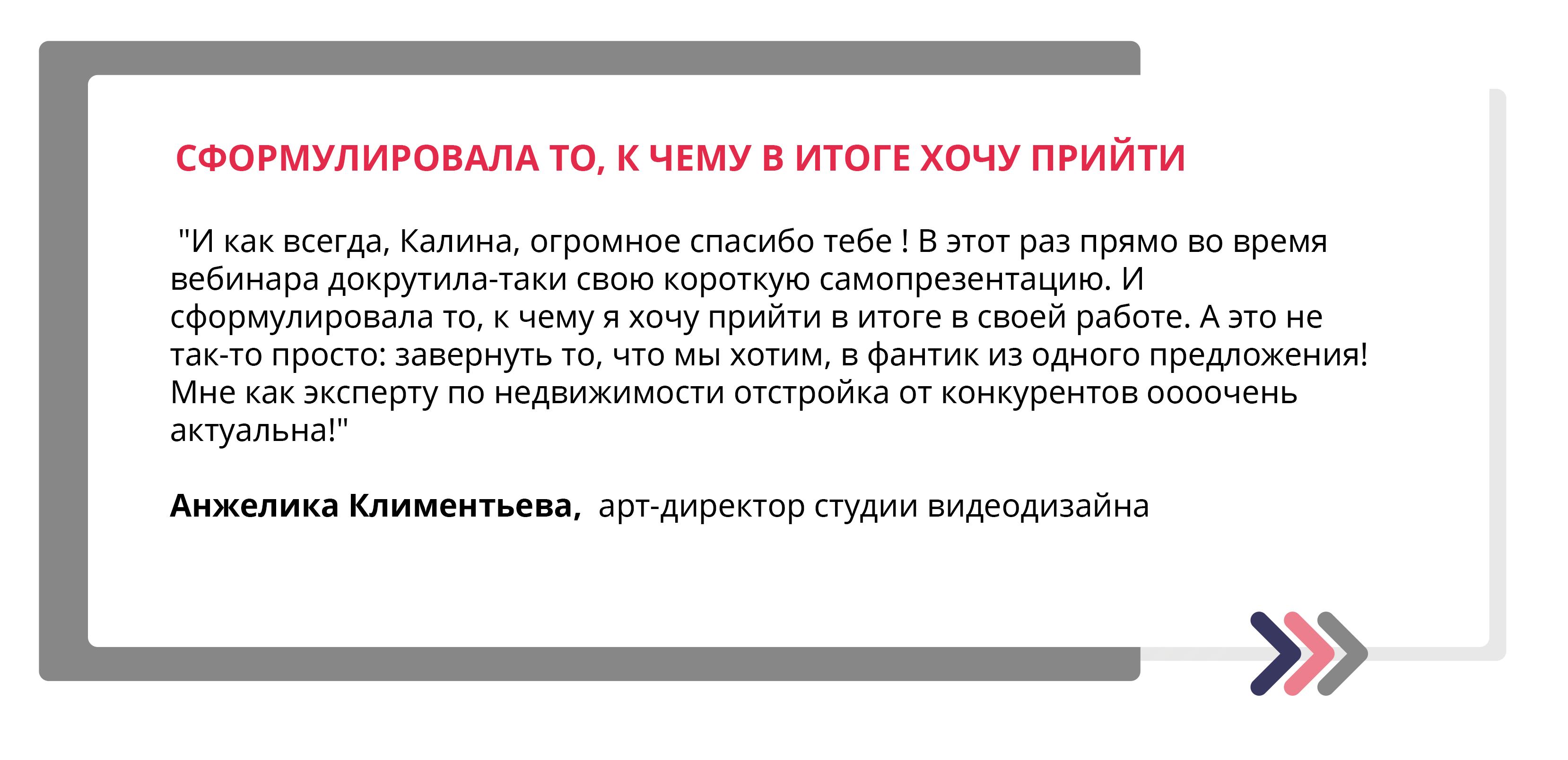 Отзывы-и-кейсы-03 Анжелика Климентьева