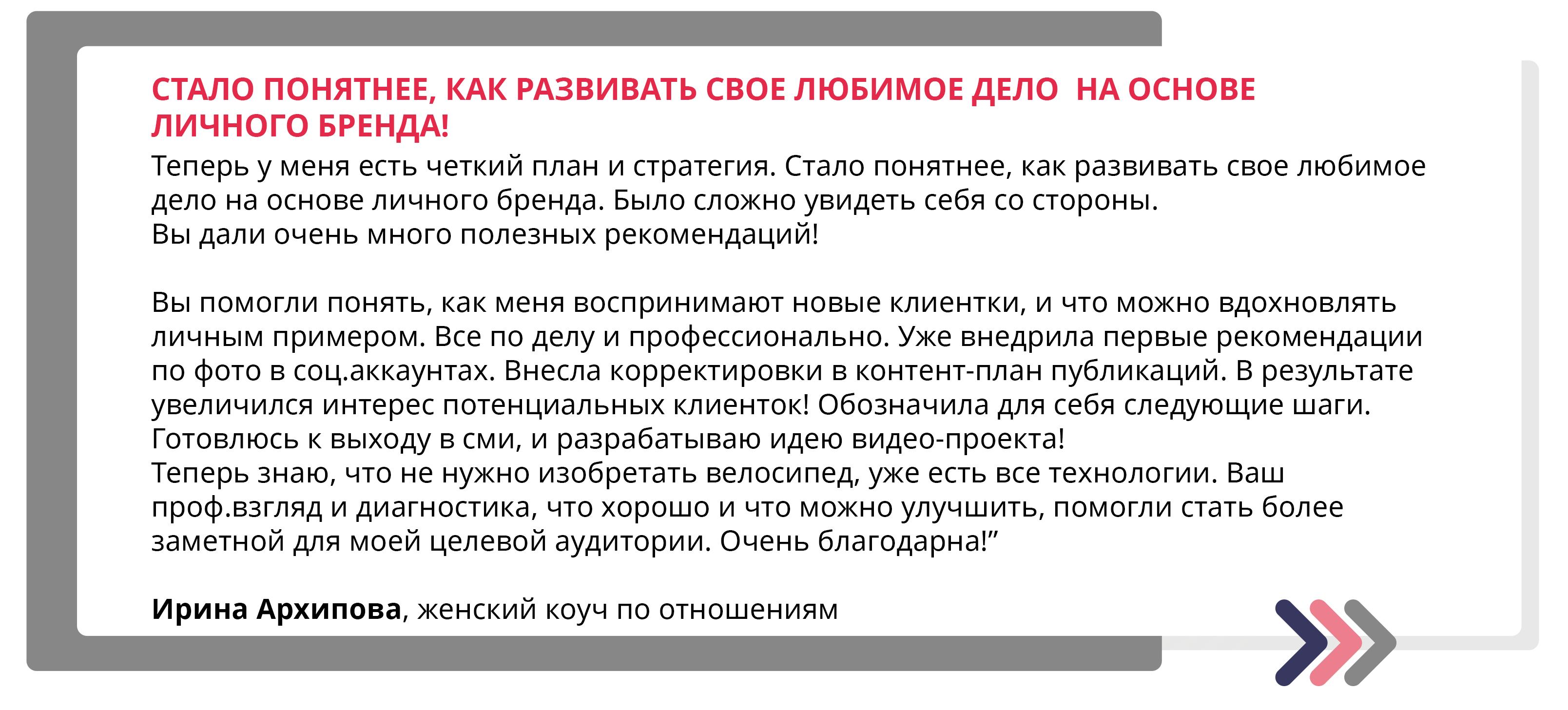 Отзыв Ирина Архипова